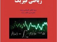 ریاضی فیزیک