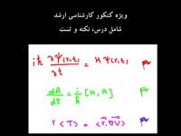 کوانتوم مکانیک
