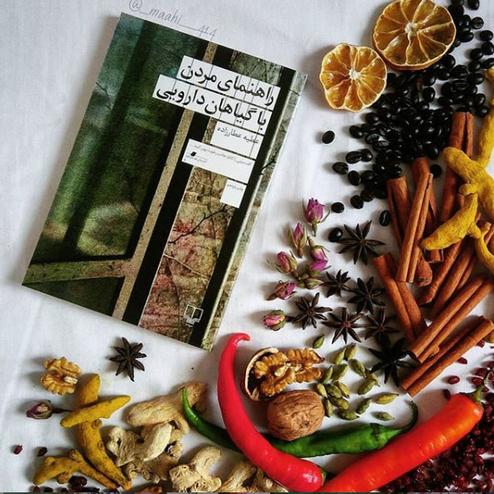 کتاب راهنمای مردن با گیاهان دارویی