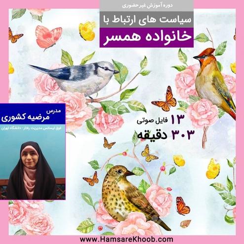 سياستهاي ارتباط با خانواده همسر