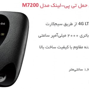 مودم 4G قابل حمل تی پی-لینک مدل M7200