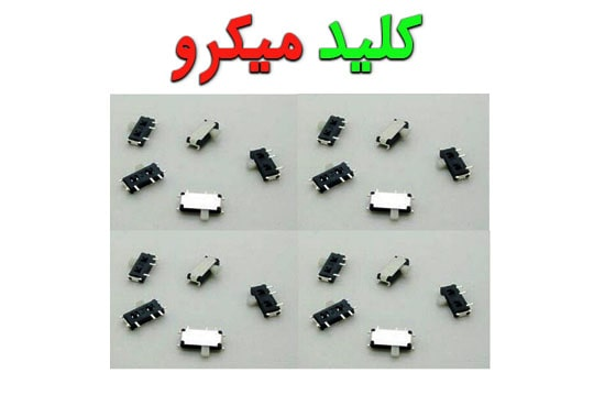 خرید کلید میکرو هلیکوپتر کنترلی و کوادکوپتر