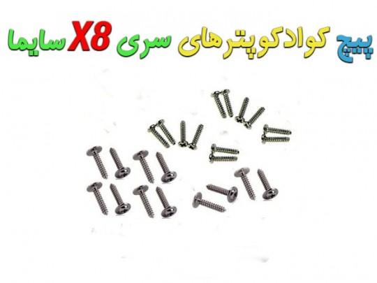 بسته پیچ کوادکوپتر های سری x8 سایما