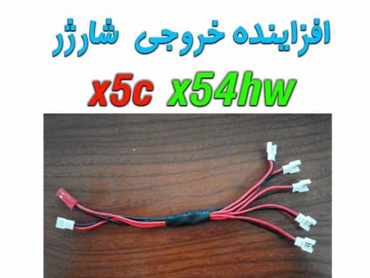 مبدل و افزاینده تعداد خروجی شارژر کوادکوپتر -lh-x10-syma x5-x5c-x5sw-x5sc