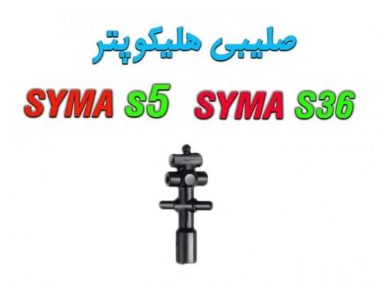 مغزی شفت (صلیبی) هلیکوپتر سایما syma s36-syma s5