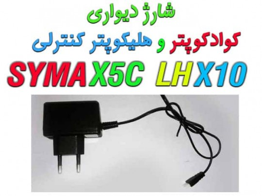 شارژر کوادکوپتر سیما SYMA X5  مدل دیواری