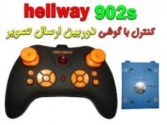 ریموت کنترل و مدار کوادکوپتر heliway 902s همراه با گیره گوشی