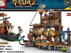 خونه و کشتی لگویی دزدان دریایی 665 تیکه آیتم 1547