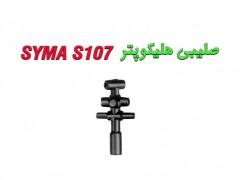 مغزی شفت (صلیبی) هلیکوپتر کنترلی سایما SYMA S107