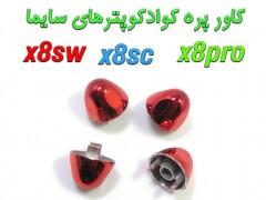 کاور ملخ کوادکوپترهای سیما SYMA X8SW-X8SC-X8PRO
