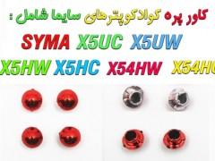 4 عدد کاور ملخ کوادکوپتر سیما syma  X54HW-X54HC-X5HW-X5HC-X5UW-X5UC