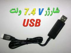 شارژر یو اس بی  USB -7.4 V برای باتریهای 7.4 ولت سیما