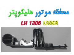محفظه موتور هلیکوپترهای LH-1206B-1306