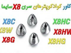 4 عدد کاور ملخ کوادکوپترهای سیما SYMA x8c-x8w-x8g-x8hc-x8hw-x8hg