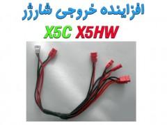 مبدل و افزاینده ی تعداد خروجی شارژر کوادکوپتر سیما syma x21-x21w-x15-x15w-x5uw-x5uc-x5hw-x5hc