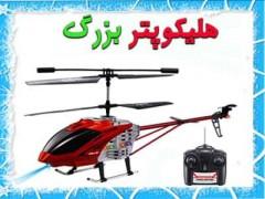 هلیکوپتر های بزرگ