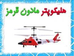 هلیکوپتر مادون قرمز