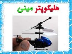 هلیکوپتر  فوق کوچک