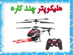 هلیکوپترهای چند کاره