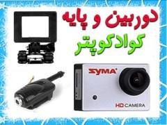 دوربین و پایه دوربین کوادکوپتر