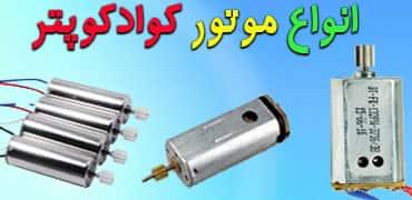 فروش انواع موتور کوادکوپتر