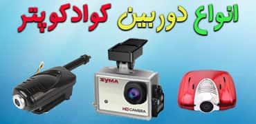 فروش انواع دوربین کوادکوپتر