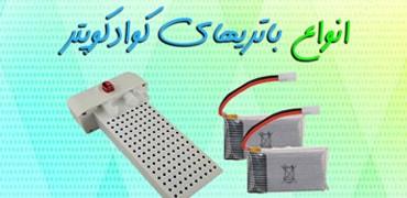 فروش انواع باتری های کوادکوپتر