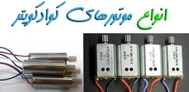 فروش انواع موتورهای کوادکوپتر