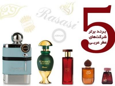 5 برند برتر شرکت های عربی عطر