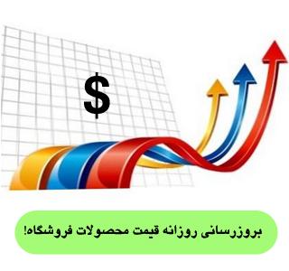 تاریخ آخرین بروزرسانی قیمت ها : 1399/12/17