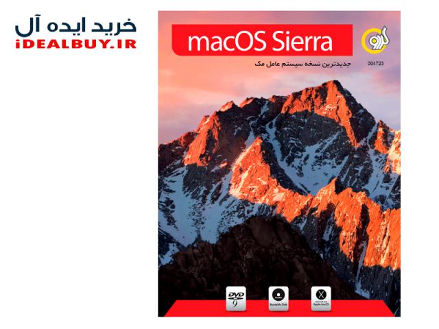 نرم افزار گردو macOS Sierra