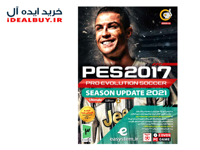 بازی گردو PES 2017 Pro Evolution Soccer Season Update 2021 Ultimate Edition 2