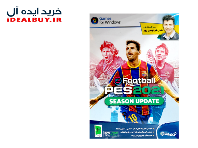 بازی نوین پندار  PES 2021 SEASON UPDATE با گزارش آقای عادل فردوسی پور