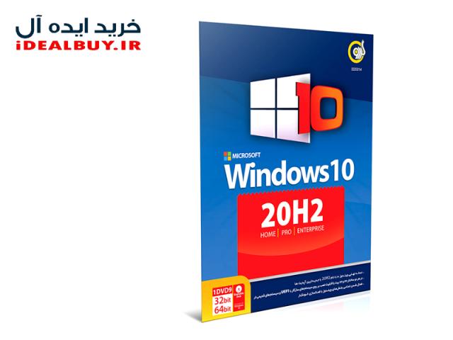 نرم افزار گردو Windows 10 20H2 Home , Pro , Enterprise 32&64-bit