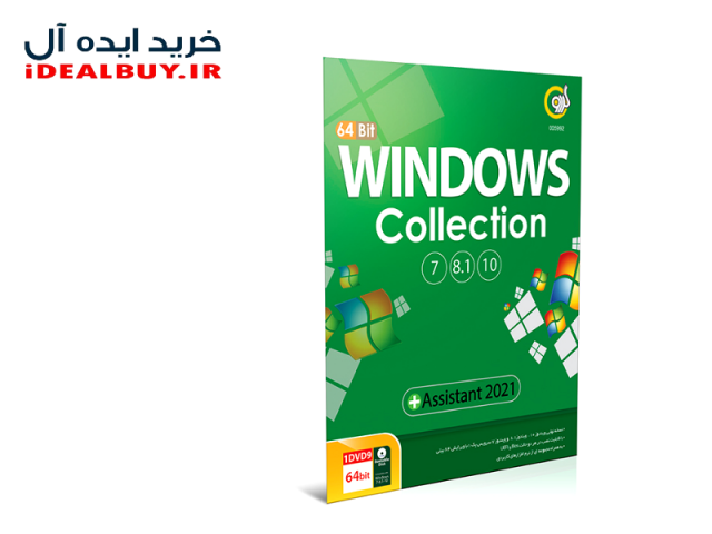 نرم افزار گردو Windows Collection + Assistant 2021