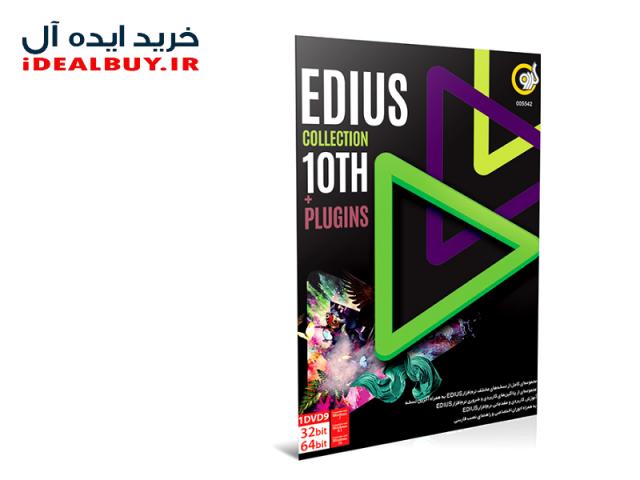 نرم افزار گردو EDIUS Collection 10th + PLUGINS 32&64-bit