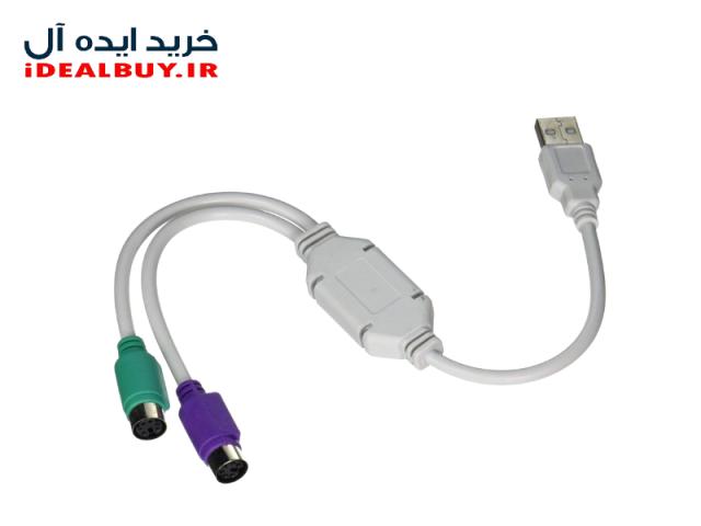 کابل تبدیل ps2 به USB