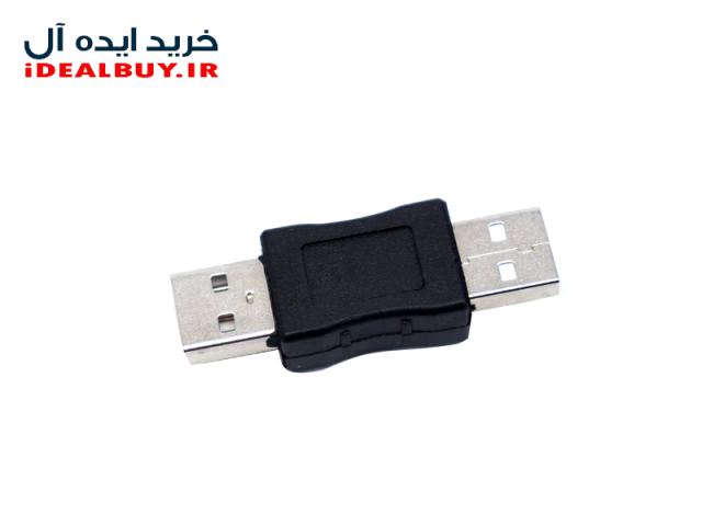تبدیل دو سر نر USB