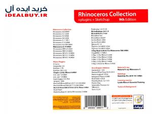 مجموعه نرم افزار Rhinoceros Collection نسخه 9 نشر گردو
