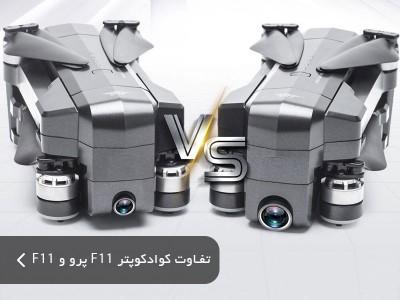 مقايسه کوادکوپترهای SJRC F11 Pro و SJRC F11