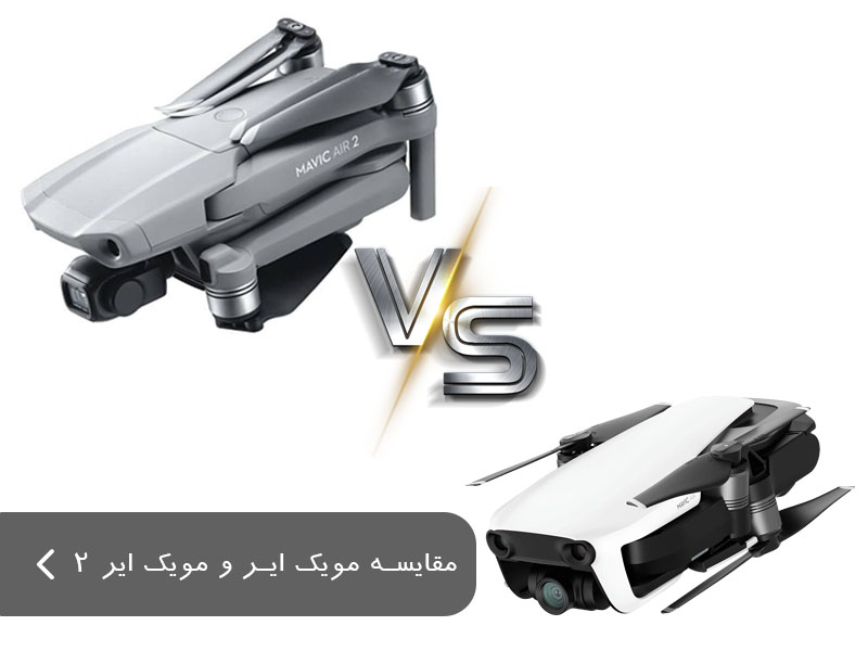 مقایسه هلی شات Mavic Air 2 و مویک ایر