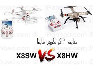 مقایسه کوادکوپتر سایما مدل X8HW و X8SW