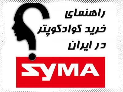 خرید کوادکوپتر سایما در ایران