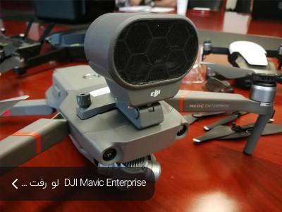 کوادکوپتر Mavic 2 Enterprise یک پرنده لو رفته؟