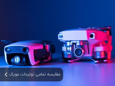 بررسی و مقایسه Mavic Pro Platinum ، Mavic 2 Zoom ، Mavic 2 Pro ، Mavic Pro و Mavic Air