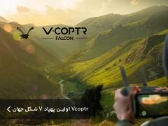 هلی شات V-Coptr Falcon اولین پهپاد V شکل در جهان