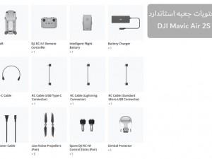 استاندارد DJI Air 2S