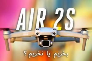 آیا هلی شات DJI Air 2S ارزش خرید دارد؟