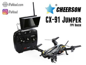 کوادکوپتر مسابقه ای چرسون CX-91 Jumper