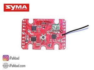 بورد اصلی سایما Syma X5UW - X5UC
